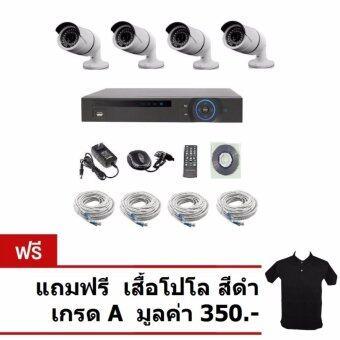 Mastersatชุดกล้องวงจรปิดCCTV IP Camera 1.3 MP 4จุด มีระบบNVR POEในตัว48V.พร้อมสายแลน ใช้ได้ไกล100เมตร พิเศษ แถมฟรี เสื้อโปโล สีดำ เกรดAมูลค่า350.-(White Not included hard drive)