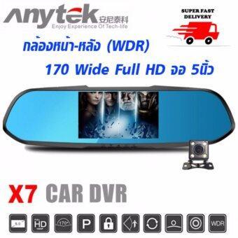 นำเสนอ Anytek กล้องติดรถยนต์ รุ่น X7 กล้องหน้า-หลัง (WDR) 170 Wide Full HD จอ 5นิ้ว รีวิว