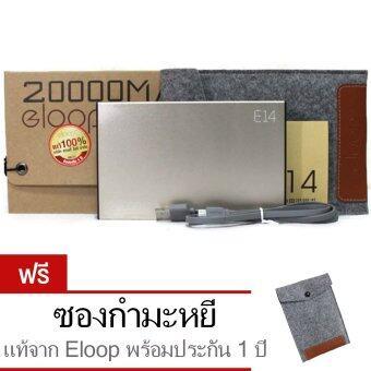 Eloop แบตสำรอง E14 20000 mAh - สีทอง (แถมฟรี สาย Micro USB,ซองใส่แบตสำรอง)
