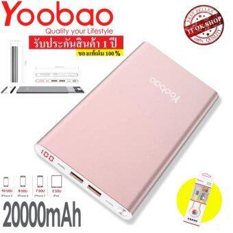 (ของแท้เต็ม100%) Yoobao 20000mAh แบตเตอรี่สำรอง A2 LED Dual Output Universal Charging + YB-406 80Cm.