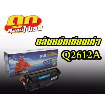 HP Q2612A (12A) ใช้กับปริ้นเตอร์รุ่น HP LaserJet 1010/1012/1015/1018/1020/1022/3015/ 3020/3030