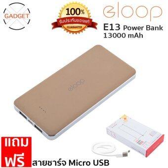 ขายถูก Eloop รุ่น E13 Power Bank 13000mAh ฟรี สายชาร์จ Micro USB เช็คราคา