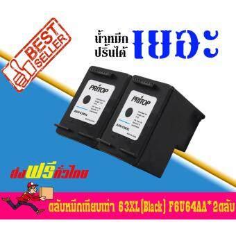 Pritop / HP ink Cartridge 63/63BK/63XL/F6U64AA ใช้กับปริ้นเตอร์ Desk Jet 1112, 2130, 2132,3630,3632 ดำ 2 ตลับ