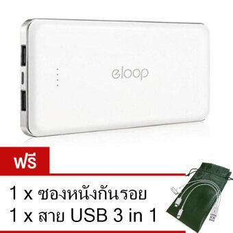 Eloop E13 Power Bank 13000mAh – สีขาว (ฟรี ซองหนัง+สาย USB 3in1)