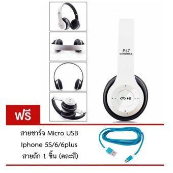 DT หูฟังบลูทูธแบบครอบหู รุ่น P47 Wireless (สีขาวดำ) แถมฟรี สายชาร์จ Micro USB Iphone 5S/6/6plus สายถัก