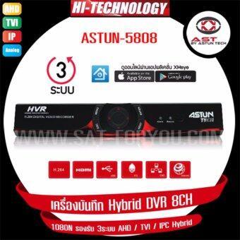 ASTUN เครื่องบันทึก Hybrid DVR 8CH รุ่น ASTUN-5808