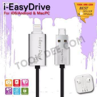 i-Easy Drive 16GB Lightning USB Cable 2in1 สายชาร์จสำรองข้อมูล iPhone,IPad,Android (เงิน) OEMหูฟัง