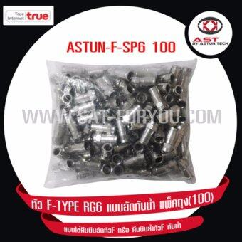 ASTUN หัว F-TYPE RG6 แบบอัด กันน้ำ แพ็คถุง(100) รุ่น ASTUN-F-SP6_100