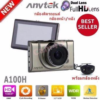 Anytek กล้องติดรถยนต์ A100H กล้องหน้า/หลัง (WDR) Full-HD 1080P