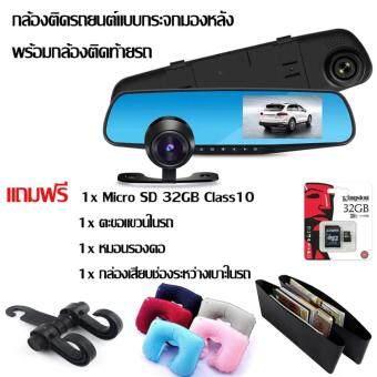 กล้องติดรถยนต์แบบกระจกมองหลังพร้อมกล้องติดท้ายรถ FHD1080P (สีดำ)แถม microsd32GB+ตะขอแขวนในรถ+หมองรองคอ+กล่องเสียบช่องระหว่างเบาะในรถ รวมมูลค่า 790บาท
