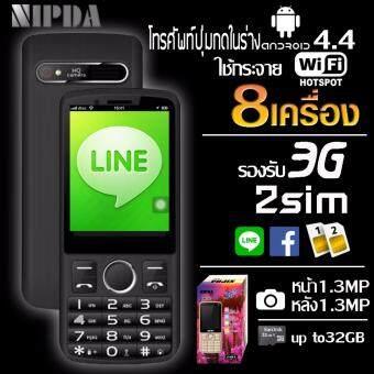 Ali NIPDA ARCTIC โทรศัพท์มือถือ 2in1 เครื่องกระจายสัญญาณไวไฟ Hotspot 3G ราคาถูกใช้แท่นเครื่องปล่อยไวไฟ POCKET WIFI ได้เลยในราคาแสนถูก กระจายไวไฟได้ 8เครื่อง (สีดำ)