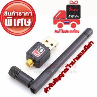 มาใหม่ USB WIFI Wireless Adapter Network 150Mbps with Antenna ตัวรับไวไฟแบบมีเสา (สีดำ) สินค้ายอดนิยม