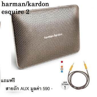 Harman Kardon ESQUIRE 2 - Gold รับประกันศูนย์ ฟรี สายถัก AUX มูลค่า 590 บาท