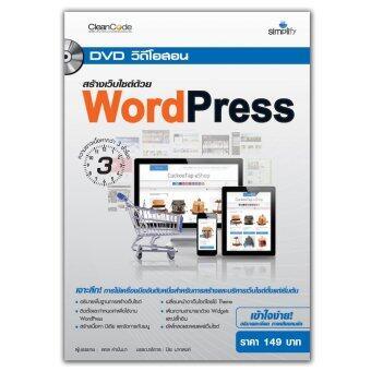 DVD วีดีโอสอน สร้างเว็บไซต์ง่ายๆ รวดเร็ว ด้วย WordPress