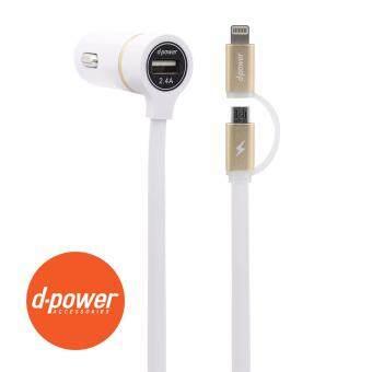 D-Power ที่ชาร์จไฟ USB ในรถ รุ่น C11 (5V 2.4A) สีขาว