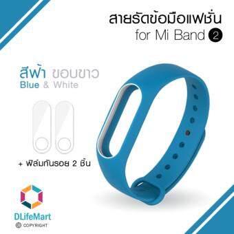DLifeMart Replacement Silicone Strap Two-Tone Colors for Xiaomi Mi Band2 Bracelet สายรัดข้อมือแฟชั่น สไตล์ทูโทน + Screen Protector Film for Xiaomi Mi Band 2 Smart Wristband ฟิล์มกันรอย สำหรับสายรัดข้อมืออัจฉริยะ Mi Band2