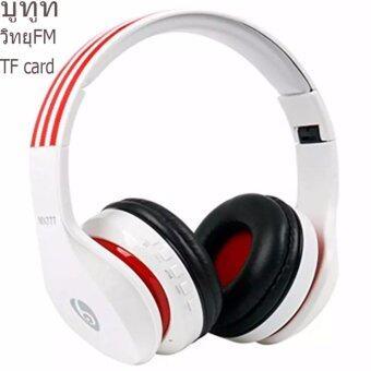 MX777 Wireless Bluetooth 4.0 Stereo Headphone หูฟังบูทูท ไร้สายใ่ส่TF Card/ FMได้ (White) สีขาว
