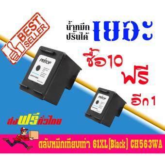 Axis / HP DeskJet 1000,1050,1055,2050,3000,3050 ใช้ตลับหมึกอิงค์เทียบเท่ารุ่น 61/61BK/61XL/CH563WA Pritop แพ็ค 10 ตลับ