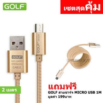 Golf 2M+1M Metal Quick Charge&Data Cable สายชาร์จ Micro USB สำหรับ Samsung/Android สายถัก (สีทอง) ฟรี สายชาร์จ Micro USB 1M (สีทอง)