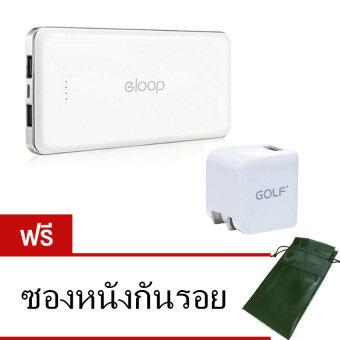 Eloop E13 Power Bank 13000mAh (สีขาว) + Golf ที่ชาร์จไฟ รุ่น 1A ฟรี ซองหนัง