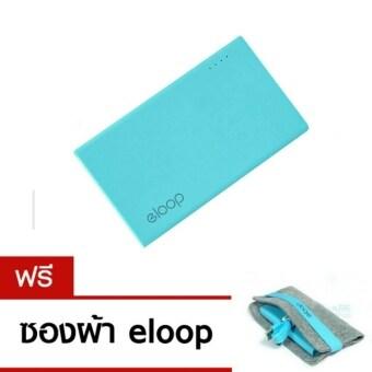 Eloop Power Bank เพาเวอร์แบงค์ แบตสำรอง 11000mAh รุ่น E12 (สีฟ้า)
