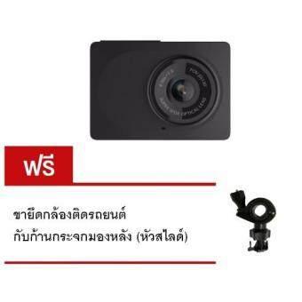 Xiaomi Yi Car Camera DVR Dash Cam Wifi กล้องติดรถยนต์ สีดำ Version 2 ฟรี ขายึดกล้องติดรถยนต์ กับก้านกระจกมองหลัง (หัวสไลด์)