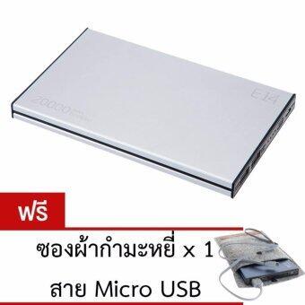 Eloop E14 Power Bank แบตเตอรี่สำรอง 20000mAh ฟรีซองผ้ากำมะหยี่ +สาย USB (สีเงิน)
