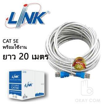 Link UTP Cable Cat5e 20M สายแลนสำเร็จรูปพร้อมใช้งาน ยาว 20 เมตร (White)
