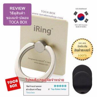 iRing แหวนยึดโทรศัพท์ พร้อม HOOK ตัวแขวนสำหรับติดตั้งในรถยนต์ (Gold) พร้อมรีวิว วิธีดูสินค้าของแท้-ปลอม