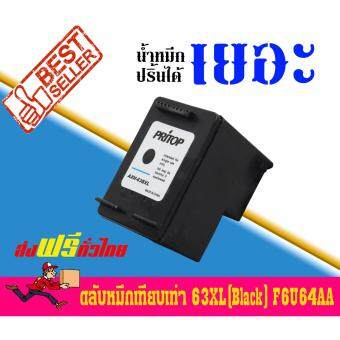 HP ink Cartridge 63/63BK/63XL/F6U64AAใช้กับปริ้นเตอร์ ENVY 4512,4516,4520,4522,4655 Pritop ดำ 1 ตลับ