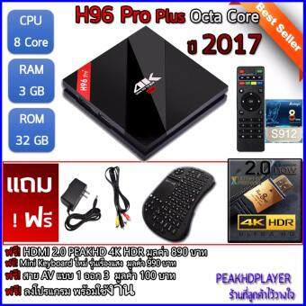Android Box Pro H96 Plus Pro ปี 2017 เร็ว แรง CPU 8 Core Ram 3 GB Rom 32 GB + Mini keyboard + สาย HDMI 2.0 PEAKHD + สาย AV + พร้อมลงแอพ + ใบรับประกัน(Black)