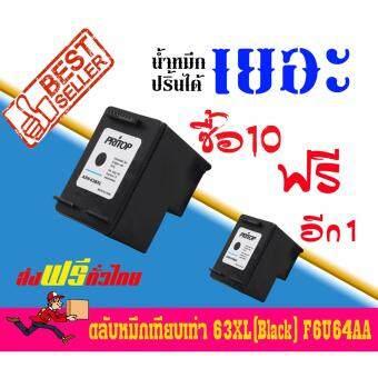 HP ink Cartridge 63/63BK/63XL/F6U64AAใช้กับปริ้นเตอร์ ENVY 4512/4516/4520/4522/4655 Pritop แพ็ค10 ตลับ แถม1ตลับ