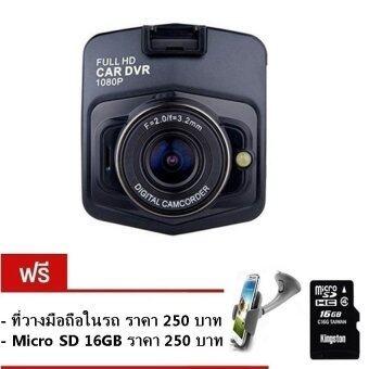 Center CAR CAMCORDER Full HD กล้องติดรถยนต์ รุ่น T300i (สีดำ) แถมฟรี ที่วางมือถือในรถ+SD 16GB