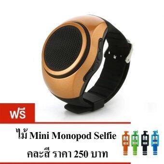 B20 นาฬิกาข้อมือ ลำโพงบลูทูธ (Bluetooth Watch Mini Speaker) สำหรับ รับสายโทรศัพท์, ฟังเพลง, ฟังวิทยุ FM และ รีโมทถ่ายรูป Selfie Shutter (สีทอง) แถมฟรี Minipod Selfie คละสี 1 ชิ้น