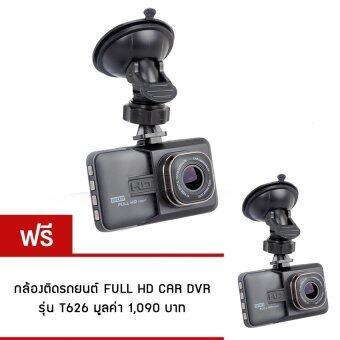 HLT กล้องติดรถยนต์ FUL HD CAR DVR รุ่น T626 (Black) แพ็ค2ชิ้น