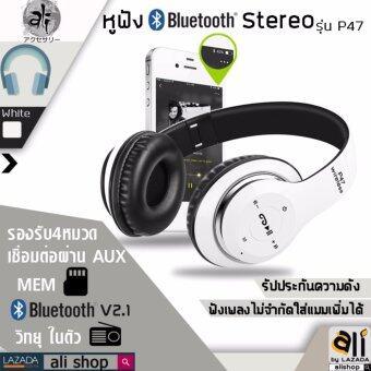 ali หูฟังบลูทูธ หูฟังBluetooth หูฟังไร้สายHeadphone Stereo รุ่น P47 (สีขาว) .
