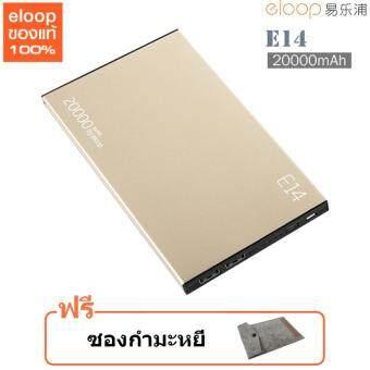 Eloop E14 20000mAh Power Bank (สีทอง) แถมฟรี ซองผ้า Eloop E14
