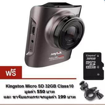 Anytek กล้องติดรถยนต์ A3 แถมฟรี Kingston Micro SD 32GB Class10 และ ขาจับแกนกระจก (price:490-)