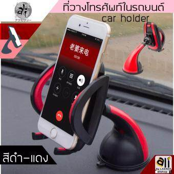 ali ที่วางโทรศัพท์ในรถ ที่จับโทรศัพท์ในรถ (สีแดง RED) ที่วางมือถือในรถ หมุนได้360 องศา รุ่นZ1 R