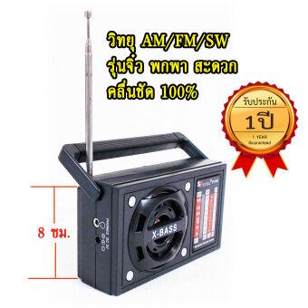 iPlay วิทยุ ทรานซิสเตอร์ AM / FM / SW รุ่น IP385 ขนาดจิ๋ว พกพา สะดวก หาคลื่นง่าย ชัด 100% คลื่น ล็อตเตอรี่ เพลง ละคร ข่าว ธรรมะ ครบ ผู้ชื่นชอบ การฟังวิทยุ และ ของขวัญ