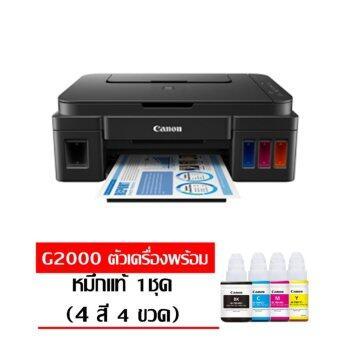 เช็คราคา CANON PIXMA G2000 INK TANK เครื่องพิมพ์อิ้งค์เจ็ท พร้อมหมึกแท้ 4 สี (Black) นำเสนอ