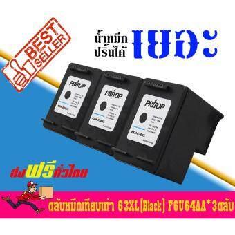 Pritop/ HP DeskJet 1112,2130,2132,3630,3632 ใช้ตลับหมึกอิงค์เทียบเท่า รุ่น63/63BK/63XL/F6U64AA ดำ 3 ตลับ