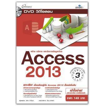 DVD สอนการสร้าง บริหาร และจัดการข้อมูลด้วย Access 2013