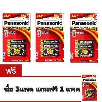 Panasonic ถ่านอัลคาไลน์ AAA รุ่น LR03T 3 แพ็ค (8ก้อน/เเพค) ซื้อ3แพคแถมฟรี1แพค