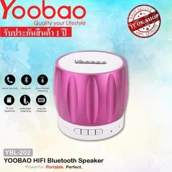 (ของแท้)Yoobao YBL-202 Bluetooth Speaker TF Card มียางรอง Yoobao Bluetooth Speaker ใส่SD CARDได้ ลำโพงบลูทูธพกพาขนาดเล็ก