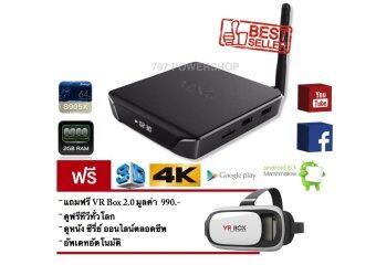 MxQ CLK กล่องแอนดรอยด์สมาร์ททีวี Android TV Box Quad Core Support 3D-4K Free แว่นเสมือนจริง VR Box 2.0 + แอ็พดูทีวีทั่วโลก ดูหนัง ดูซีรี่ย์ฟรี