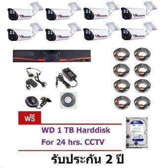 Mastersat ชุดกล้องวงจรปิด CCTV AHD1.3 MP 960P 8 จุด ใช้ Aptina Chipset (2431H+0130) ฟรี สายสำเร็จ และ HDD 1 TB