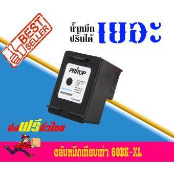 HP 60BK-XL (Black) ตลับหมึกอิงค์เทียบเท่า Pritop จำนวน 1 ตลับ