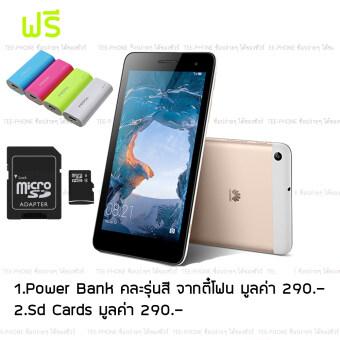 Huawei MediaPad T2 7.0 2016 รองรับ4G 16GB - Champain Gold แถมSdCard+PowerBank