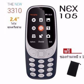 แนะนำ NEX105โทรศัพท์ ปุ่มกด 2.4นิ้ว 2ซิม ใช้ได้ทุกเครือข่าย สินค้ายอดนิยม
